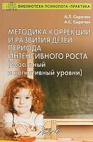 Сиротюк. Методика коррекции и развития детей периодаинтенсивного роста (базальный и когнитивный уровни).