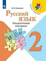 Канакина. Русский язык. Раздаточный материал. 2 класс (УМК