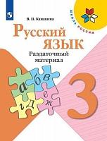Канакина. Русский язык. Раздаточный материал. 3 класс (УМК
