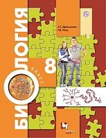 Драгомилов. Биология. 8 класс. Учебник. (ФГОС) /Маш.