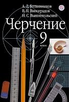 Ботвинников. Черчение. Учебник. 9 класс. (ФГОС)