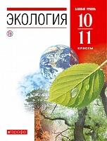 Чернова. Экология. 10-11 класс. Учебник. Базовый уровень. (ФГОС)
