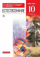 Габриелян. Естествознание. 10 класс. Учебник. Базовый уровень. (ФГОС)