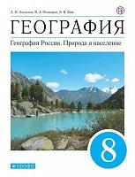 Алексеев. География. 8 класс. Природа и население. Учебник. (ФГОС)