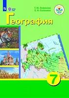 Лифанова. География. 7 класс. Учебник. /обуч. с интеллектуальными нарушениями/ (ФГОС ОВЗ) + приложение.