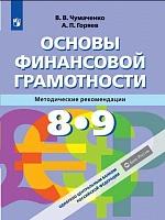 Чумаченко. Основы финансовой грамотности. 8-9 классы. Методика.