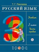Рамзаева. Русский язык. 3 класс. Учебник. В 2-х частях. Часть 1. (ФГОС)