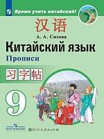 Сизова. Китайский язык. Второй иностранный язык. Прописи. 9 класс