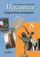 Сергеева. Музыка. Творческая тетрадь. 8 класс