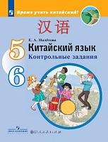 Налетова. Китайский язык. Второй иностранный язык.  Контрольные задания. 5-6 классы