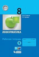 Поляков. Информатика 8 класс. Рабочая тетрадь в 2ч.Ч.1