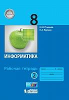 Поляков. Информатика 8 класс. Рабочая тетрадь в 2ч.Ч.2