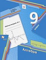 Мерзляк. Алгебра. 9 класс. Рабочая тетрадь. В 2-х частях. Часть 1. (ФГОС) /Полонский.