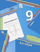 Мерзляк. Алгебра. 9 класс. Рабочая тетрадь. В 2-х частях. Часть 2. (ФГОС) /Полонский.
