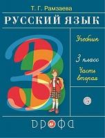 Рамзаева. Русский язык. 3 класс. Учебник. Ч.2. (ФГОС)