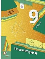 Мерзляк. Геометрия. 9 класс. Учебник. (ФГОС)