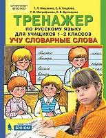 Мишакина. Тренажёр по русскому языку 1-2 класс. Учу словарные слова