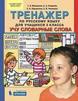 Мишакина. Тренажёр по русскому языку 3 класс. Учу словарные слова
