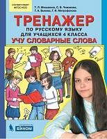 Мишакина. Тренажёр по русскому языку 4 класс. Учу словарные слова