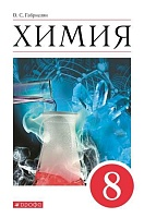 Габриелян. Химия. 8 класс. Учебное пособие. (ФГОС)