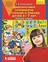 Колесникова. Диагностика готовности к чтению и письму детей 6-7 лет. Рабочая тетрадь