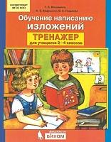 Мишакина. Обучение написанию изложений. Тренажёр 2-4 класс.