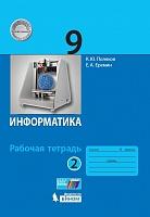 Поляков. Информатика 9 класс. Рабочая тетрадь в 2ч.Ч.2