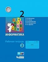 Матвеева. Информатика 2 класс. Рабочая тетрадь в 2ч.Ч.2 (к учебнику ФП)