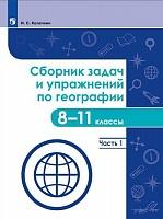Колечкин. Сборник задач и упражнений по географии. 8-11 классы. Часть 1