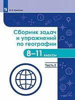Колечкин. Сборник задач и упражнений по географии. 8-11 классы. Часть 2