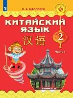 Масловец. Китайский язык. 2 класс. В двух частях. Часть 1. Учебное пособие