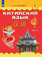 Масловец. Китайский язык. 2 класс. В двух частях. Часть 2. Учебное пособие