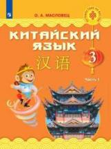 Масловец. Китайский язык. 3 класс. В двух частях. Часть 1. Учебное пособие
