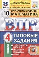 Ященко. ВПР. ФИОКО. СТАТГРАД. Математика 4 класс. 10 вариантов. ТЗ