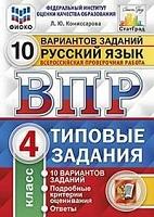 Комиссарова. ВПР. ФИОКО. СТАТГРАД. Русский язык 4 класс. 10 вариантов. ТЗ