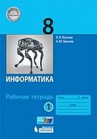 Босова. Информатика 8 класс. Рабочая тетрадь в 2ч.Ч.1 (к учебнику ФП)