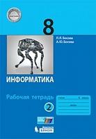 Босова. Информатика 8 класс. Рабочая тетрадь в 2ч.Ч.2 (к учебнику ФП)