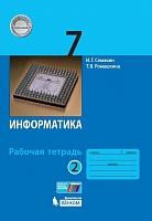 Семакин. Информатика 7 класс. Рабочая тетрадь в 2ч.Ч.2