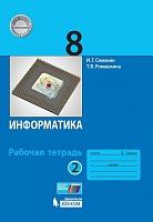 Семакин. Информатика 8 класс. Рабочая тетрадь в 2ч.Ч.2 (к учебнику ФП)