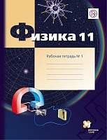 Грачев. Физика. 11 класс. Рабочая тетрадь. Базовый и углубленный уровни. В 4-х частях. Часть 1.
