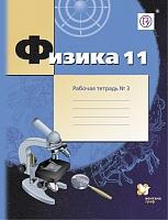 Грачев. Физика. 11 класс. Рабочая тетрадь. Базовый и углубленный уровни. В 4-х частях. Часть 3.