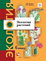 Былова. Экология растений. 6 класс. Учебник. (ФГОС)