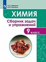 Габриелян. Химия. Сборник задач и упражнений. 9 класс