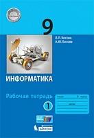 Босова. Информатика 9 класс. Рабочая тетрадь в 2ч.Ч.1 (к учебнику ФП)