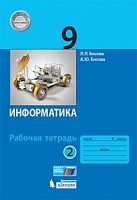 Босова. Информатика 9 класс. Рабочая тетрадь в 2ч.Ч.2 (к учебнику ФП)