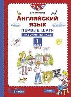 Никитенко. Английский язык 1 класс. Первые шаги. Рабочая тетрадь в 2ч.Ч.2