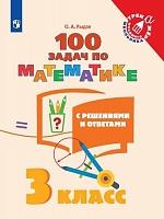 Рыдзе. Математика. 3 класс. 100 задач с решениями и ответами /Тренажер младшего школьника