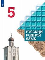 Александрова. Русский родной язык. 5 класс. Учебник