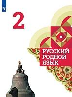 Александрова. Русский родной язык. 2 класс. Учебник