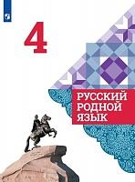 Александрова. Русский родной язык. 4 класс. Учебник